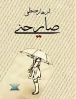 تحميل رواية صارحني pdf – ازهار مصطفى