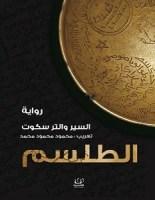 تحميل رواية الطلسم pdf – والتر سكوت