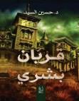 تحميل رواية قربان بشري pdf – حسين السيد