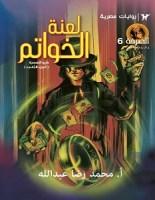تحميل رواية لعنة الخواتم pdf – محمد رضا عبد الله