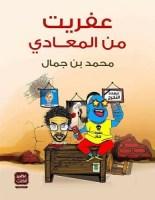 تحميل كتاب عفريت من المعادي pdf – محمد بن جمال