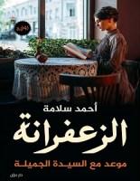 تحميل رواية الزعفرانة pdf – أحمد سلامة