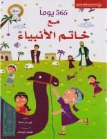 تحميل كتاب ٣٦٥ يوماً مع خاتم الأنبياء pdf – نوردان داملا