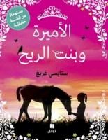 تحميل رواية الأميرة وبنت الريح pdf – ستايسي غريغ
