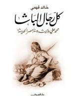 تحميل كتاب كل رجال الباشا pdf – خالد فهمي
