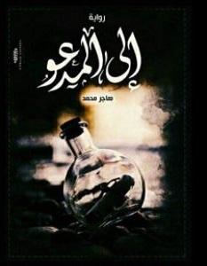 تحميل رواية إلى المدعو pdf – هاجر محمد الحسيني