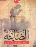 تحميل رواية الصابئة pdf – أحمد العدوي