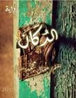 تحميل رواية الدكان pdf – منال سالم