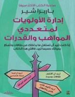تحميل كتاب إدارة الأولويات لمتعددي المواهب والقدرات pdf – باربرا شير