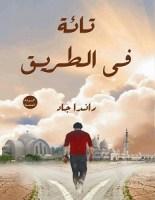 تحميل رواية تائه في الطريق pdf – راندا جاد