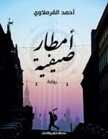 تحميل رواية أمطار صيفية pdf – أحمد القرملاوي