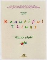 تحميل كتاب أشياء جميلة pdf – علا ديوب