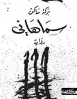 تحميل رواية سماهاني pdf – عبد العزيز بركة ساكن