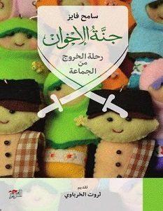 تحميل كتاب جنة الإخوان رحلة الخروج من الجماعة pdf – سامح فايز