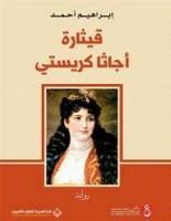 تحميل رواية قيثارة أجاثا كريستي pdf – إبراهيم أحمد