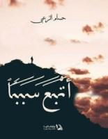 تحميل كتاب اتبع سببا pdf – حسام الزعبي