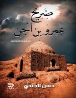 تحميل رواية ضريح عمرو بن الجن pdf – حسن الجندي