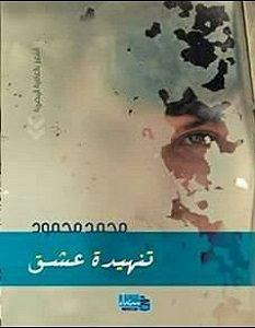 تحميل ديوان تنهيدة عشق pdf – محمد محمود