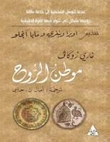 تحميل كتاب موطن الروح pdf – غاري زوكاف