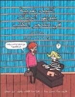 تحميل كتاب أشياء غريبة يقولها الزبائن في متاجر الكتب pdf – جين كامبل