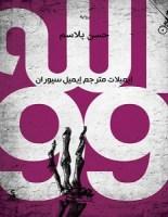 تحميل كتاب الله 99 pdf – حسن بلاسم