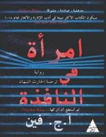 تحميل رواية امرأة فى النافذة pdf – آ. ج. فين