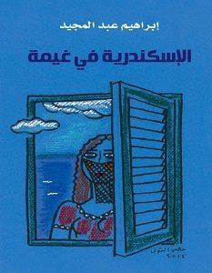 تحميل رواية الإسكندرية في غيمة pdf – إبراهيم عبد المجيد