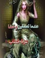 تحميل رواية عندما تعشقين وحشا pdf – عزة خطاب