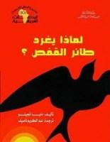 تحميل كتاب لماذا يغرد الطائر الحبيس pdf – مايا انجلو