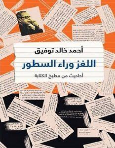 تحميل كتاب اللغز وراء السطور pdf – أحمد خالد توفيق