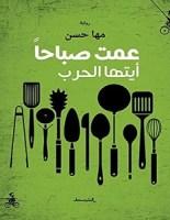 تحميل رواية عمت صباحا ايتها الحرب pdf – مها حسن