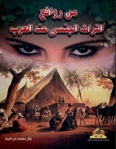 تحميل كتاب من روائع التراث الجنسى عند العرب pdf – بكر محمد ابراهيم