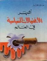تحميل كتاب أشهر الاغتيالات السياسية في العالم pdf – هاني الخير
