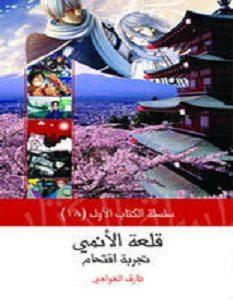 تحميل كتاب قلعة الأنمي pdf – طارق الخواجي