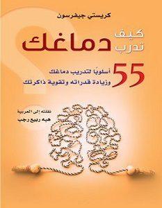 تحميل كتاب كيف تدرب دماغك pdf – كريستي جيفرسون
