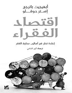 تحميل كتاب اقتصاد الفقراء pdf – أبهيجت بانرجي وإستر دوفلو