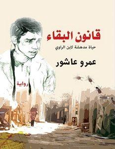 تحميل رواية قانون البقاء pdf – عمرو عاشور