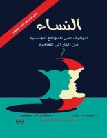 تحميل كتاب النساء : الوقوف على الدوافع الجنسية من الثأر إلى المغامرة pdf – ديفيد إم باس