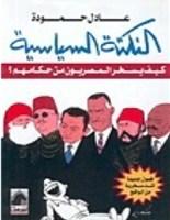 تحميل كتاب النكتة السياسية: كيف يسخر المصريون من حكامهم pdf – عادل حمودة
