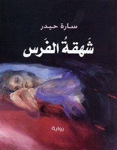 تحميل رواية شهقة الفرس pdf – سارة حيدر