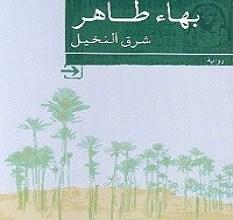 تحميل رواية شرق النخيل pdf – بهاء طاهر