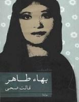 تحميل رواية قالت ضحى pdf – بهاء طاهر