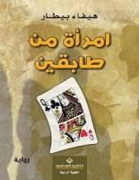 تحميل رواية امرأة من طابقين pdf – هيفاء بيطار