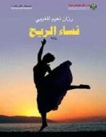 تحميل رواية نساء الريح pdf – رزان نعيم المغربي