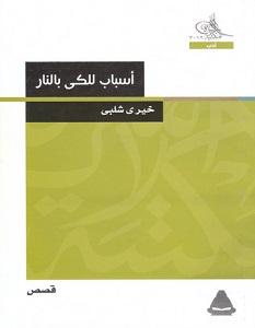 تحميل رواية أسباب للكي بالنار pdf – خيري شلبي