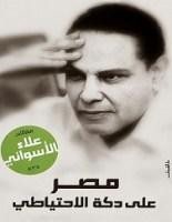 تحميل كتاب مصر على دكة الاحتياطي pdf – علاء الأسواني