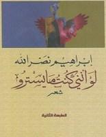 تحميل كتاب لو أنني كنت مايسترو pdf – إبراهيم نصر الله