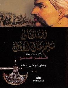 تحميل رواية السلطان سليم خان الأول – ياووز pdf – أوقاي ترياقي أوغلو