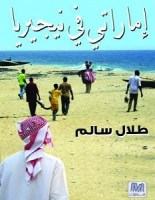 تحميل كتاب إماراتي فى نيجيريا pdf – طلال سالم