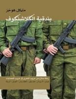 تحميل كتاب بندقية الكلاشنكوف pdf – مايكل هوجز